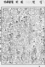 《康熙字典》第1187页 点击看大图