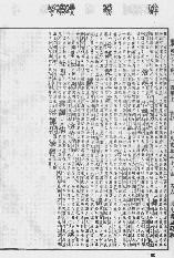 《康熙字典》第1188页 点击看大图
