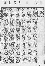 《康熙字典》第1189页 点击看大图