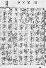 《康熙字典》第1222页 点击看大图