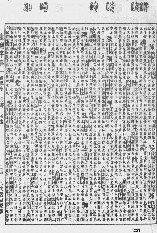 《康熙字典》第1223页 点击看大图