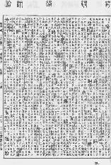 《康熙字典》第1225页 点击看大图