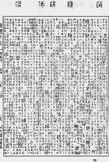 《康熙字典》第1227页 点击看大图
