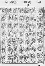 《康熙字典》第1228页 点击看大图