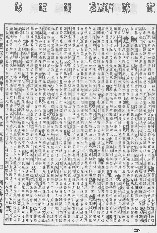 《康熙字典》第1229页 点击看大图