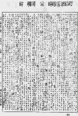 《康熙字典》第1231页 点击看大图