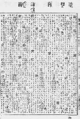 《康熙字典》第1232页 点击看大图