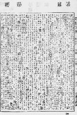 《康熙字典》第1234页 点击看大图