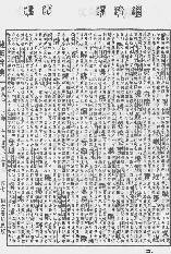 《康熙字典》第1235页 点击看大图