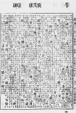 《康熙字典》第1236页 点击看大图