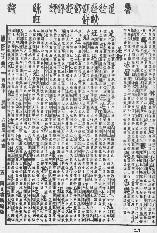 《康熙字典》第1253页 点击看大图