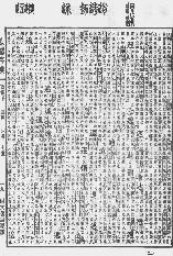 《康熙字典》第1257页 点击看大图