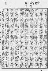 《康熙字典》第127页 点击看大图