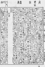 《康熙字典》第128页 点击看大图