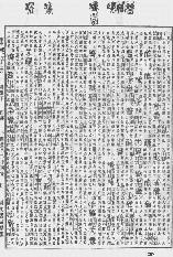 《康熙字典》第1289页 点击看大图