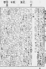 《康熙字典》第130页 点击看大图