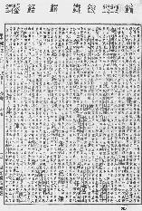 《康熙字典》第1307页 点击看大图