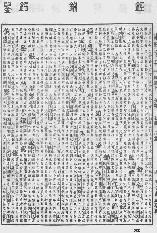 《康熙字典》第1308页 点击看大图