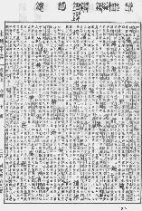 《康熙字典》第1319页 点击看大图