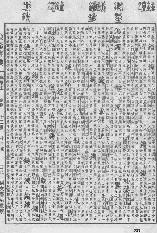 《康熙字典》第1323页 点击看大图