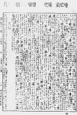 《康熙字典》第133页 点击看大图