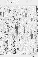 《康熙字典》第1330页 点击看大图