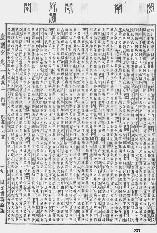 《康熙字典》第1333页 点击看大图