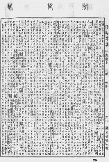 《康熙字典》第1334页 点击看大图
