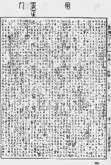 《康熙字典》第1336页 点击看大图
