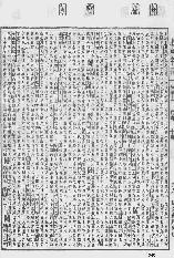 《康熙字典》第1340页 点击看大图