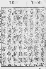 《康熙字典》第1341页 点击看大图