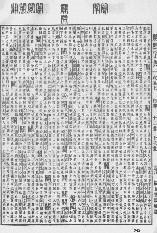 《康熙字典》第1342页 点击看大图