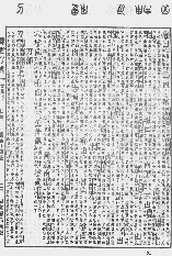 《康熙字典》第135页 点击看大图