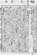 《康熙字典》第1393页 点击看大图