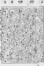 《康熙字典》第1395页 点击看大图