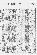 《康熙字典》第1413页 点击看大图