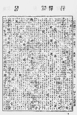 《康熙字典》第1414页 点击看大图