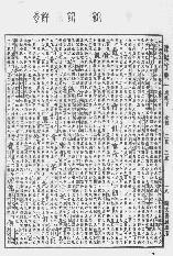 《康熙字典》第1416页 点击看大图