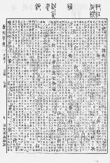 《康熙字典》第1417页 点击看大图