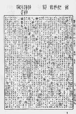 《康熙字典》第1418页 点击看大图