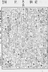 《康熙字典》第1419页 点击看大图
