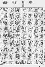 《康熙字典》第142页 点击看大图