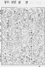 《康熙字典》第1421页 点击看大图