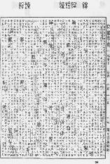 《康熙字典》第1424页 点击看大图