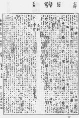 《康熙字典》第1427页 点击看大图