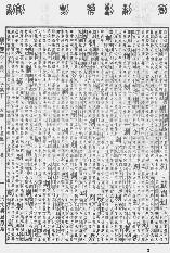 《康熙字典》第143页 点击看大图