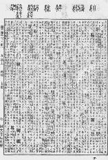《康熙字典》第1439页 点击看大图