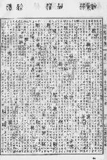 《康熙字典》第1446页 点击看大图