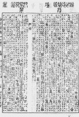 《康熙字典》第1457页 点击看大图