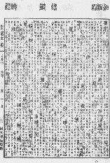 《康熙字典》第1477页 点击看大图